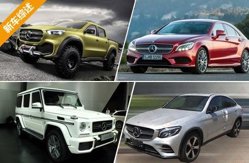 奔驰近期要有大动作 4款新车齐发力