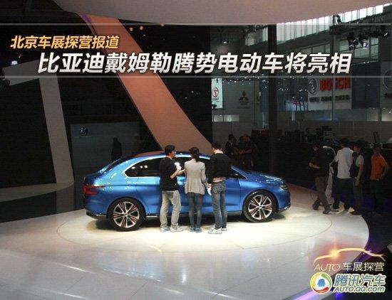 [北京车展探营]比亚迪戴姆勒电动车将亮相