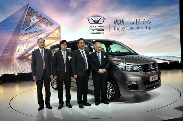 华晨汽车新品牌华颂正式发布 首款车型问世