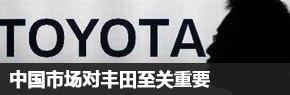 中国市场对丰田至关重要