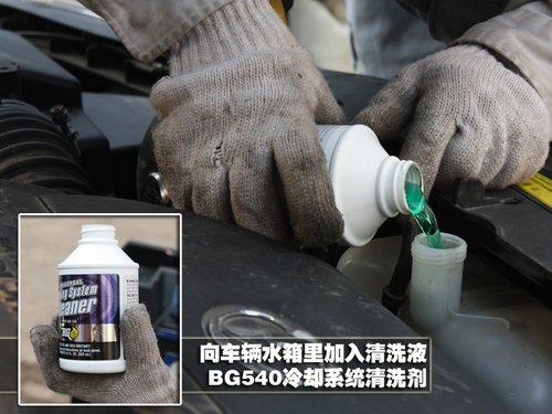 冬季保养巧换冷却液 添加剂帮您解决难题