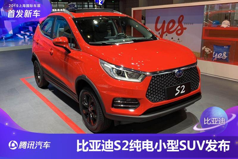 元EV姊妹车型 比亚迪S2纯电小型SUV发布