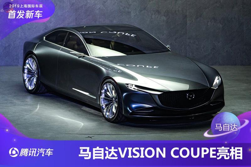 展现未来设计语言 马自达VISION COUPE概念车亮相