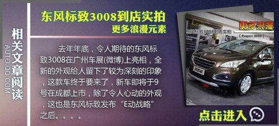 全新力量加入 四款都市紧凑SUV车型大PK