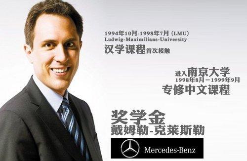 原华晨宝马副总裁戴雷 或将加盟奔驰汽车