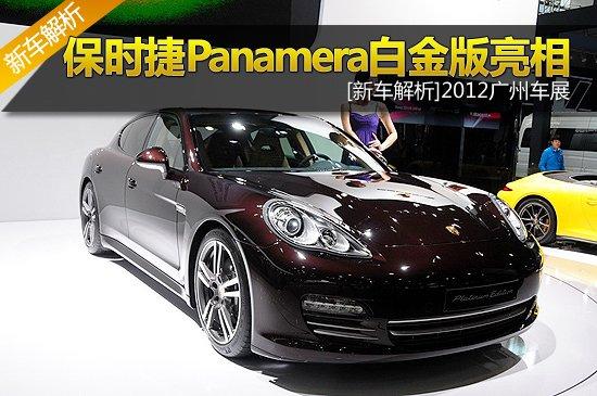 [新车解析]保时捷Panamera白金版车展亮相
