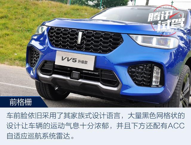 年轻就要有激情 试驾WEY VV5升级款