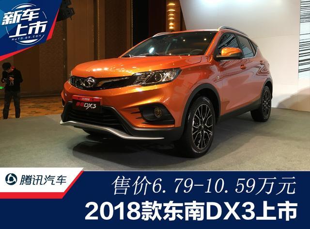 2018款东南DX3正式上市 售价6.79-10.59万