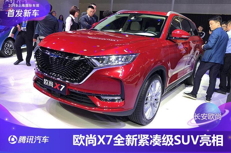有望下半年上市 欧尚X7全新紧凑级SUV亮相