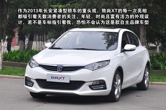 [新车实拍]长安致尚XT 打造精品自主两厢车