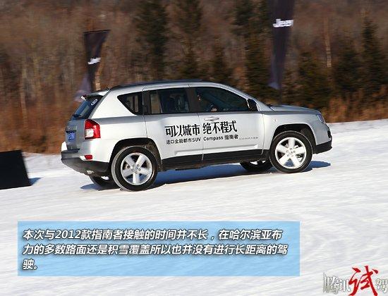 腾讯体验Jeep 2012款指南者 更加城市化