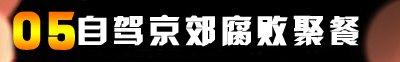 自驾京郊腐败聚餐
