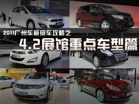 2011广州车展赏车攻略之4.2展馆重点车型