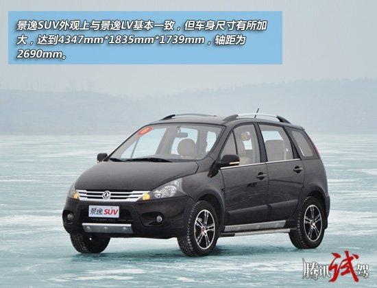 景逸SUV北京车展上市 部分配置曝光