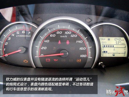 为实用代言 腾讯试驾长安欧力威1.2L 5MT