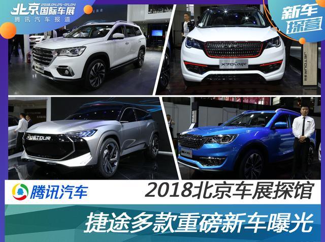 捷途将携多款车型亮相北京车展 选择更丰富