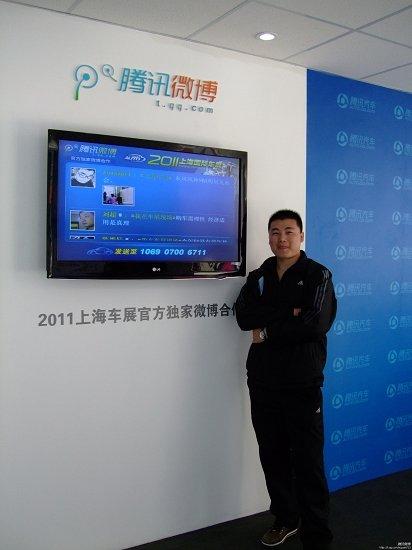 上海车展花絮:达人现场寻找腾讯微博墙