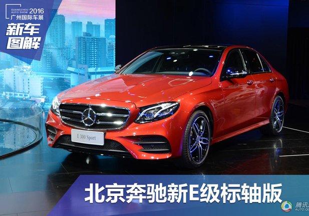 北京奔驰新E级标轴版发布