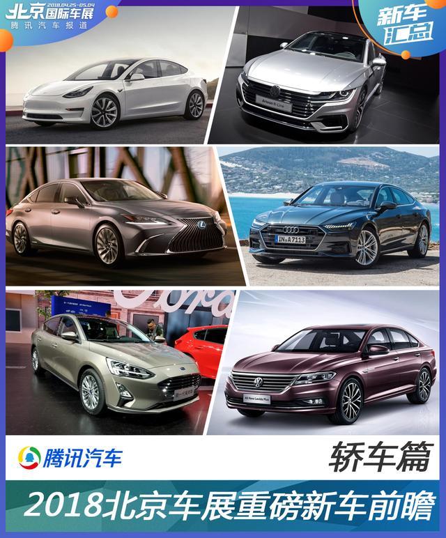 2018北京国际车展重磅新车前瞻——轿车篇