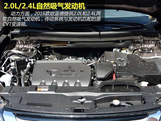 2016款欧蓝德购车手册 推荐2.4L四驱精英版