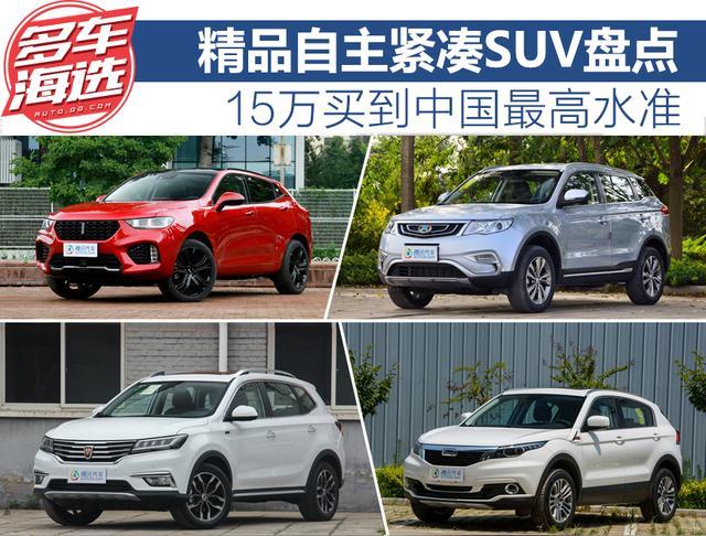 15万买到中国最高水准 精品自主紧凑SUV盘点