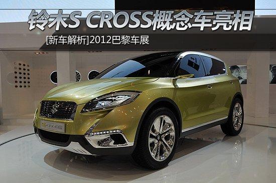 [新车解析]全新铃木S-CROSS概念车正式亮相