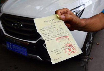 """车主请注意 罚单上的""""二维码""""不能乱扫"""