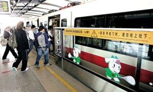 广州地铁取消免费措施 改为发放交通补贴