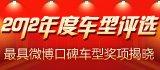 2012年度最具微博口碑车型_广州车展微博版_广州车展_2011广州车展_腾讯汽车
