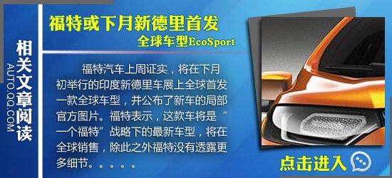 福特全新EcoSport官图发布 搭1.0T发动机