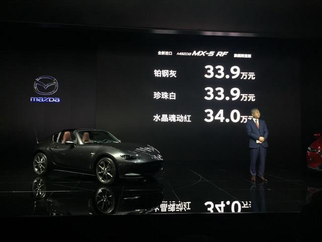 马自达MX-5 RF预售33.9万元起 限量500台