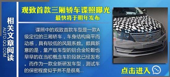 [新车发布]观致首款车型GQ3官方图发布