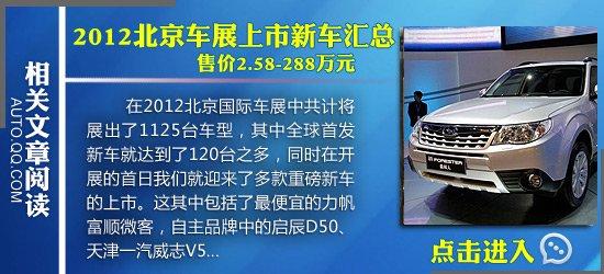 北京车展13款超跑汇总 柯尼塞格Agera领衔