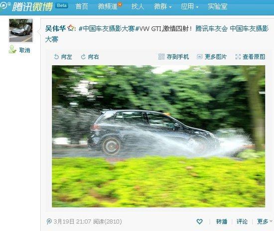 中国车友摄影大赛两大平台火热报名