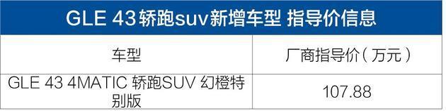 AMG GLE 43轿跑suv特别版上市 售107.88万/限量200台
