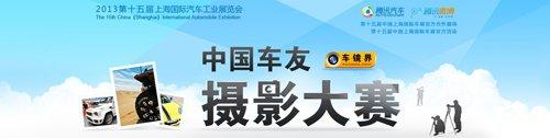 创新美好生活 中国车友摄影大赛正式启动