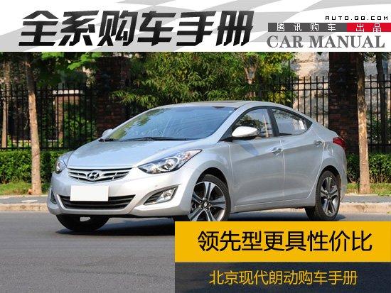 领先型更具性价比 北京现代朗动购车手册