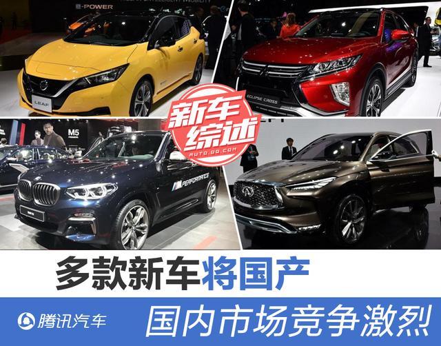 多款新車將引入國產 國內市場競爭白熱化