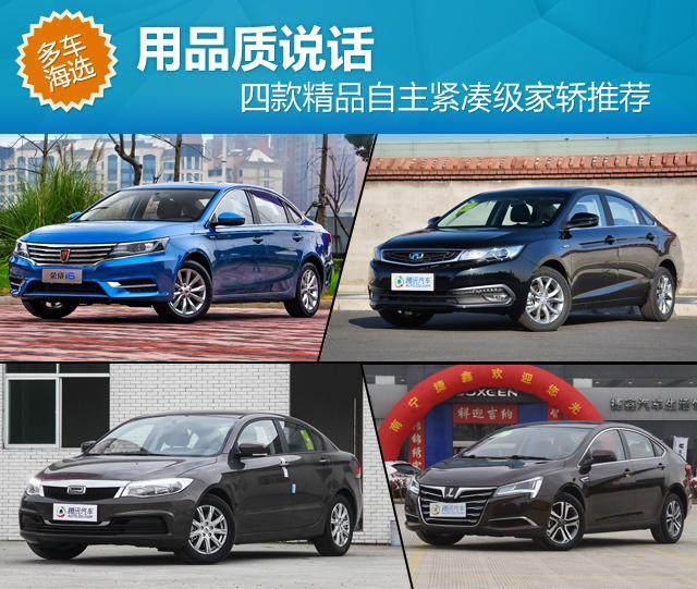 [导购]四款精品自主紧凑级家轿推荐 用品质说话