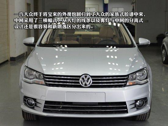 2012年12月12日,一汽大众汽车旗下紧凑级车型全新宝来正式上市销售,其售价区间为10.78-14.83万元。此次上市的新车共推出了搭载1.6升自然吸气发动机和1.4升涡轮增压发动机的8款车型,按配置来分则有时尚型、舒适型以及豪华型3中不同配置产品供消费者选择。其中,豪华型为自动挡产品,其余车型则均由手动、自动两种变速箱选择。