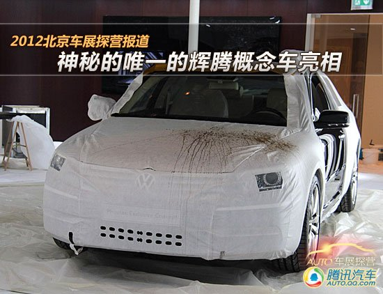 [北京车展探营]神秘大众辉腾概念车亮相