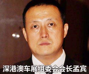 深港澳车展组委会会长孟宾