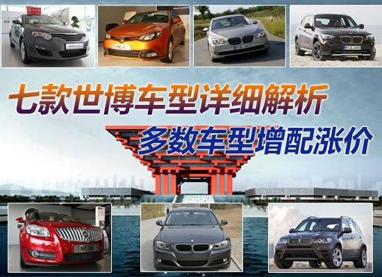多数车型增配涨价 七款世博车型详细解析