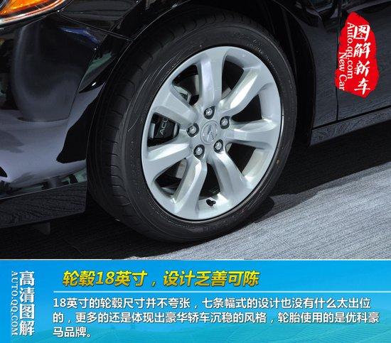 [图解新车]讴歌RLX上海车展中国首发