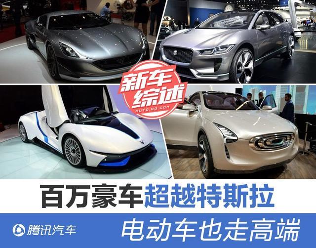 电动车也要走高端 百万豪车性能超越特斯拉