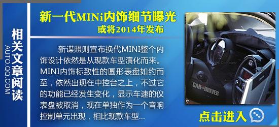 [海外车讯]MINI Countryman三门版明年上市
