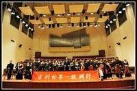吉利集团以交响乐代言开启走向欧洲之旅