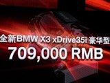 宝马新X3公布售价
