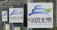 北京拟发展20万辆电动汽车