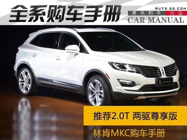 林肯MKC购车手册 推荐2.0T两驱尊享版